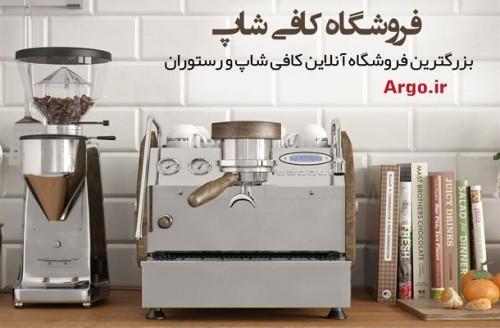 فروشگاه اینترنتی فروش لوازم و تجهیزات کافه