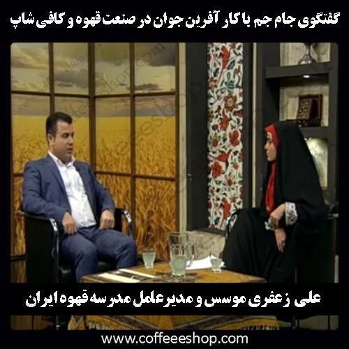 """""""زعفری"""" موسس و مدیر عامل اولین مدرسه قهوه ایران در گفتگو با جام جم مطرح کرد."""
