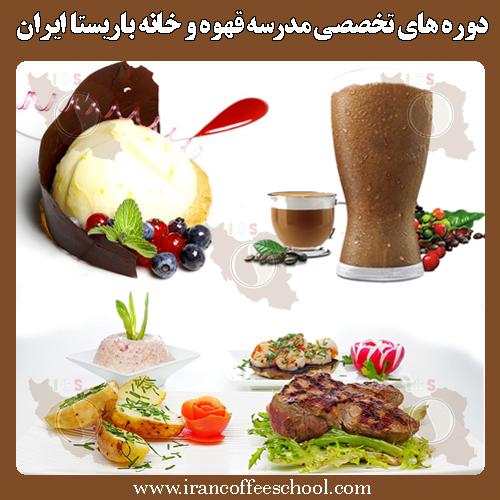 برنامه دوره های تخصصی مدرسه قهوه ایران و خانه باریستا ایران