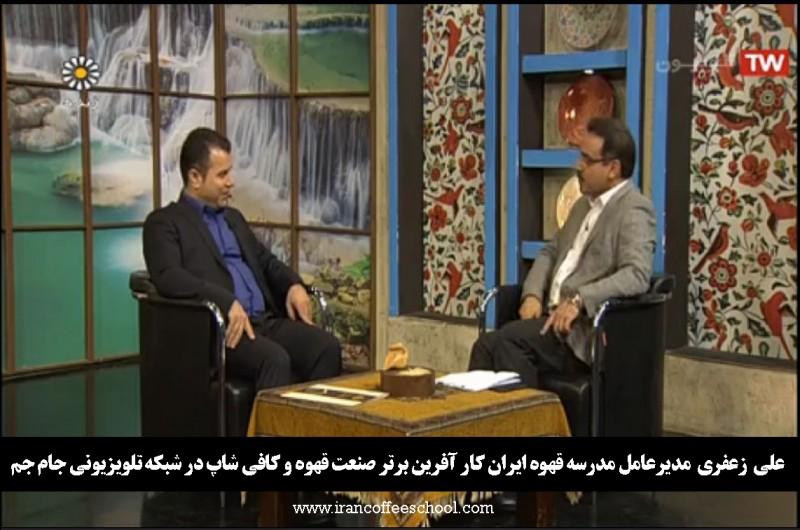 علی زعفری بزرگترین کار آفرین صنعت قهوه و کافی شاپ در گفتگو با شبکه تلویزیونی جام جم
