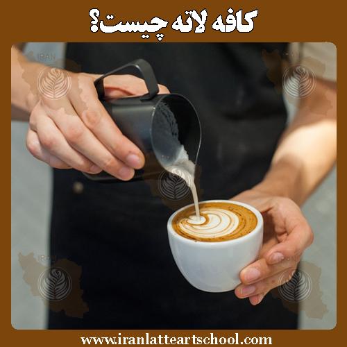 کافه لاته چیست؟ | لاته آرت چیست؟